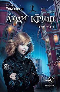 Любовь Романова -Люди крыш. Пройти по краю