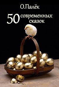 О. Палёк -50 современных сказок