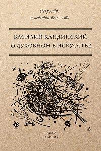 Василий Кандинский -О духовном в искусстве