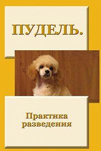 Илья Мельников -Пудель. Практика разведения