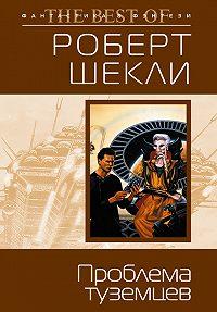 Роберт Шекли -Проблема туземцев (сборник)