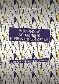 Ольга Кравченко -Рекламная концепция ирекламный образ. Разработка эффективной рекламы