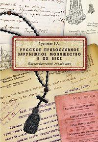 Владимир Кузнецов -Русское православное зарубежное монашество в XX веке