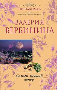 Валерия Вербинина -Самый лучший вечер (сборник)