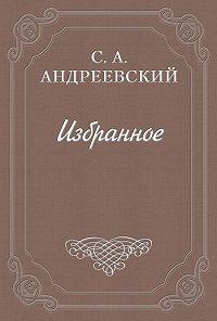Сергей Андреевский -Дело Андреева