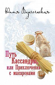 Юлия Вознесенская -Путь Кассандры, или Приключения с макаронами