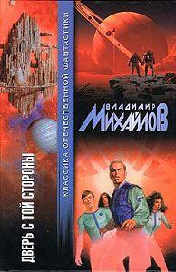 Владимир Михайлов -Дверь с той стороны