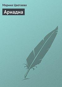 Марина Цветаева -Ариадна