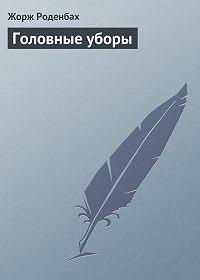 Жорж Роденбах -Головные уборы