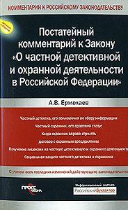 Александр Ермолаев -Комментарий к Закону «О частной детективной и охранной деятельности в Российской Федерации»