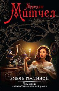 Мередит Митчелл -Змея в гостиной