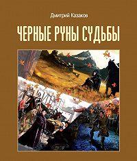 Дмитрий Казаков -Черные руны судьбы