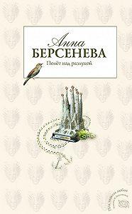 Анна Берсенева -Полет над разлукой