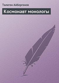 Төлеген Айбергенов -Космонавт монологы