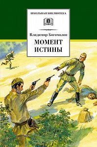Владимир Осипович Богомолов -Момент истины