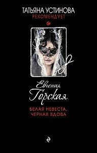 Евгения Горская -Белая невеста, черная вдова