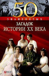 Валентина Скляренко -50 знаменитых загадок истории XX века