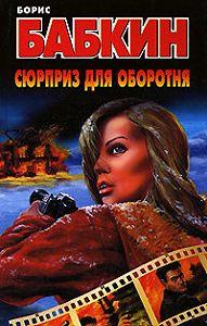 Борис Бабкин -Сюрприз для оборотня
