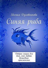 Евгения Духовникова -Синяярыба. Добрая сказка для всех, кто любит волшебные приключения
