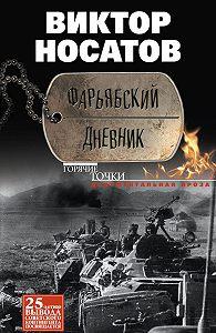 Виктор Носатов -Фарьябский дневник