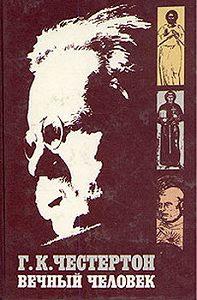 Гилберт Честертон -Вечный Человек