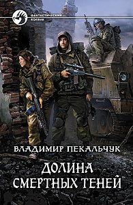 Владимир Пекальчук -Долина смертных теней