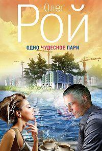 Олег Рой -Одно чудесное пари