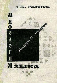 Т. Б. Радбиль -Мифология языка Андрея Платонова