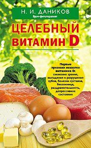 Николай Даников -Целебный витамин D