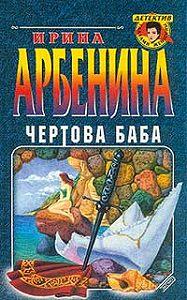 Ирина Арбенина -Чертова баба