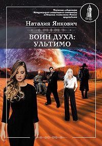 Наталия Янкович -Воин Духа: Ультимо. Том 1