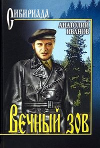 Анатолий Степанович Иванов -Вечный зов