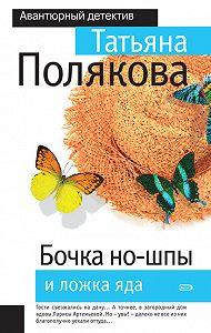 Татьяна Полякова -Бочка но-шпы и ложка яда