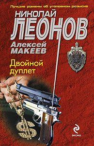 Николай Леонов, Алексей Макеев - Двойной дуплет
