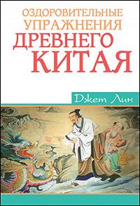 Джет Лин - Оздоровительные упражнения Древнего Китая