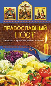 Таисия Левкина -Православный пост. Традиции, кулинарные рецепты, советы