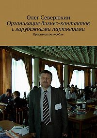 Олег Северюхин - Организация бизнес-контактов с зарубежными партнерами