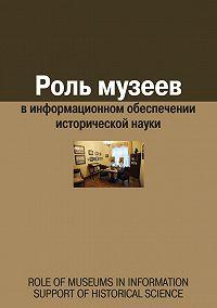 Сборник статей, Евгения Воронцова - Роль музеев в информационном обеспечении исторической науки