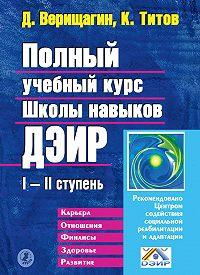 К. В. Титов -Полный учебный курс Школы навыков ДЭИР. I и II ступень