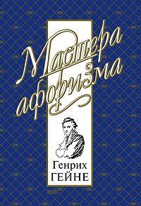 Константин Душенко, Генрих Гейне - Мысли и афоризмы