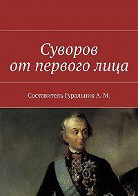 Коллектив Авторов, Анатолий Гуральник - Суворов отпервоголица