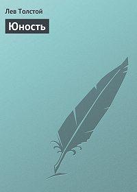 Лев Толстой -Юность