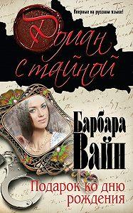 Барбара Вайн -Подарок ко дню рождения