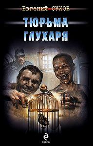Евгений Сухов - Тюрьма глухаря