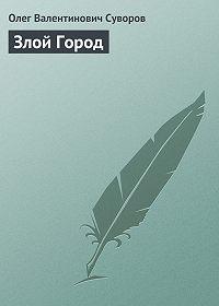 Олег Суворов -Злой Город