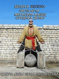 Петр Филаретов -Мегасила мышц средних дельт