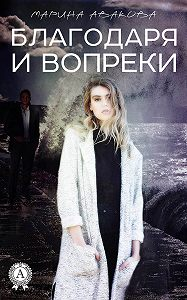 Марина Авакова -Благодаря и вопреки
