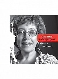 Марина Яковлевна Бородицкая - Крутится-вертится (сборник)