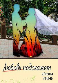 Ульяна Гринь -Любовь подскажет
