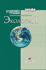 Николай Иванович Николайкин, Наталья Евгеньевна Николайкина, Ольга Петровна Мелехова - Экология